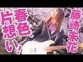 【MV】春色、片想い! / 藤崎未花オリジナル★ の動画、YouTube動画。