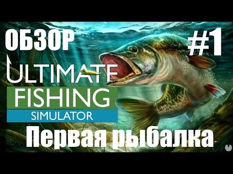 Ultimate Fishing Simulator - Первая рыбалка, первый обзор