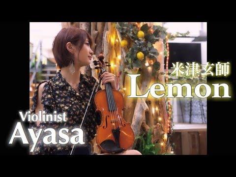"""【ヴァイオリニスト Ayasa】バイオリンで""""米津玄師""""「Lemon」を弾いてみた"""