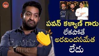 Jr NTR About Pawan Kalyan | Aravindha Sametha Team Interview | Telugu Tonic