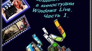 Создание ВИДЕО в киностудии Windows Live. Часть 1. Галина Петрова.