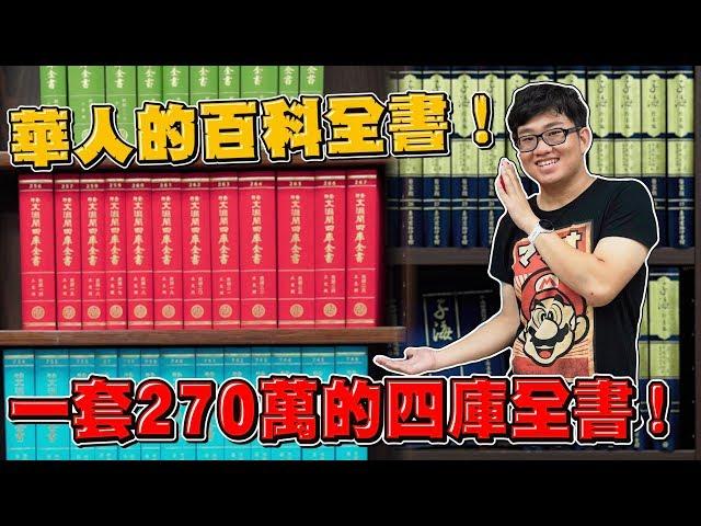 【Joeman】一套270萬台幣的四庫全書開箱!華人的百科全書!