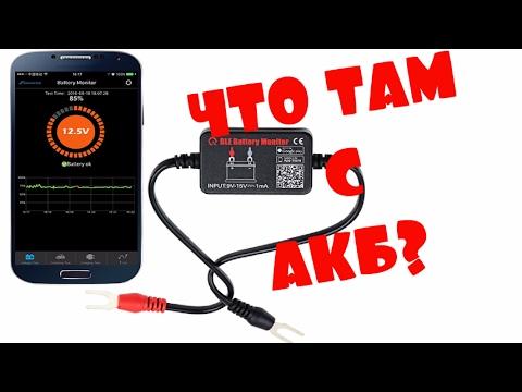 Тестер Аккумулятора Авто - Работает по Bluetooth