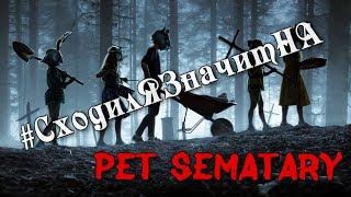#СходилЯЗначитНа Кладбище домашних животных / Pet Sematary [Мнение О Фильме + Спойлер в конце]