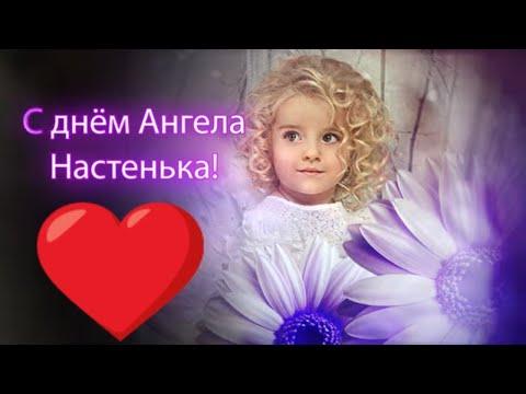 С Днем Ангела, Анастасия! С именинами Анастасия! Поздравление для Анастасии, Насти, Настеньки!