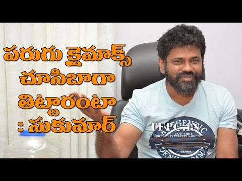 He read 'Parugu' climax and scolded Bhaskar : Sukumar || Audio launch event of Mana Oori Ramayanam