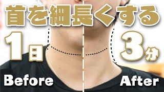 【超簡単】1日3分で 首を細長くする方法@Speed小顔ヒロ