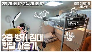 2층 철제 벙커 침대 내돈내산 한달 사용 후기