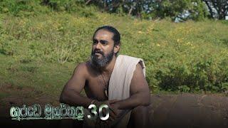 Garuda Muhurthaya | Episode 30 - (2021-01-16) | ITN Thumbnail