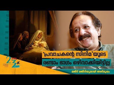 Majid Majidi about his film