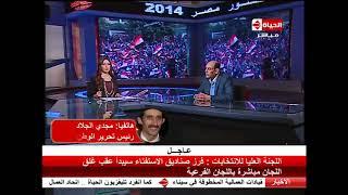 الحياة الآن - هاتفيا مجدى الجلاد رئيس تحرير جريدى الوطن: المرأة المصرية شاركت بقوة