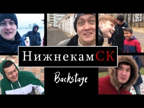 Зульфат feat NK НижнекамСК/Бэкстейдж