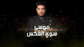 موسى - سوي العكس (حصرياً) | 2019 | (Mousa - Sawi Al3aks (Exclusive