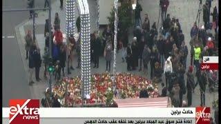 بالفيديو.. إعادة فتح سوق عيد الميلاد في برلين عقب الحادث الإرهابي