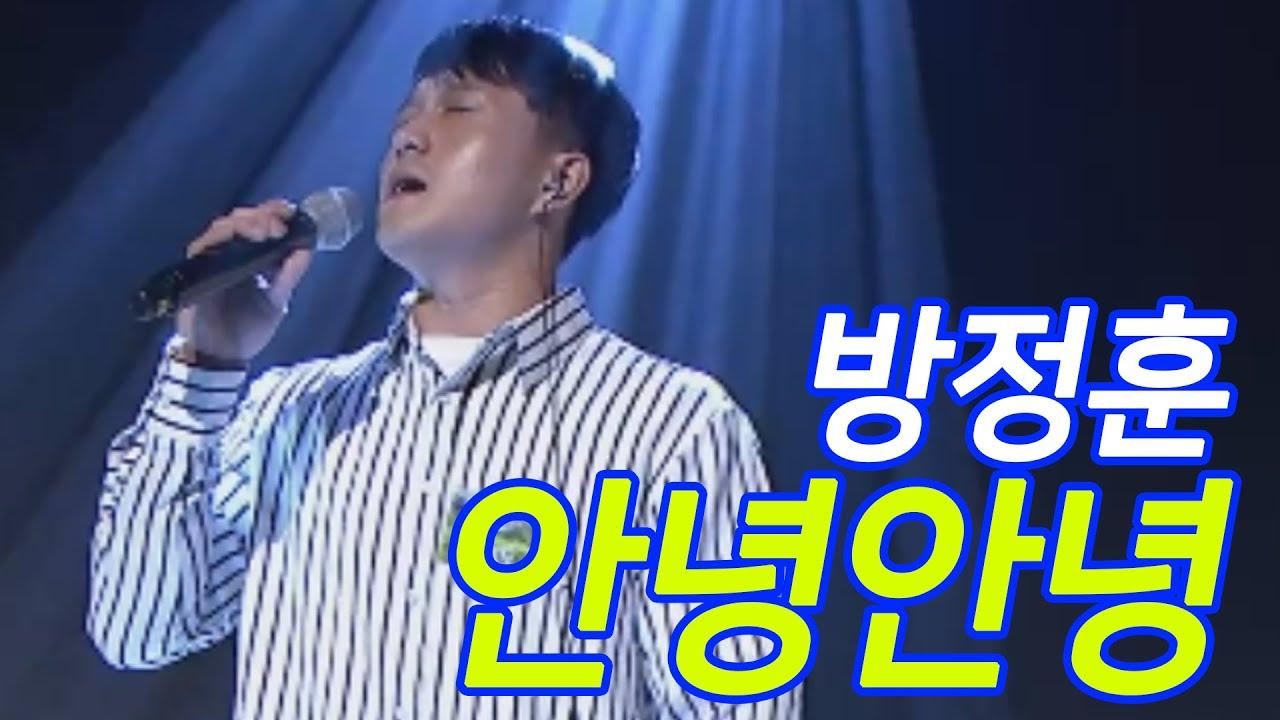싱어프로젝트 시즌2 왕중왕전 방정훈 - 안녕안녕