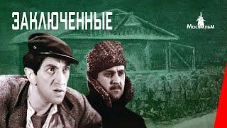 Заключенные / Convicts (1936) фильм смотреть онлайн