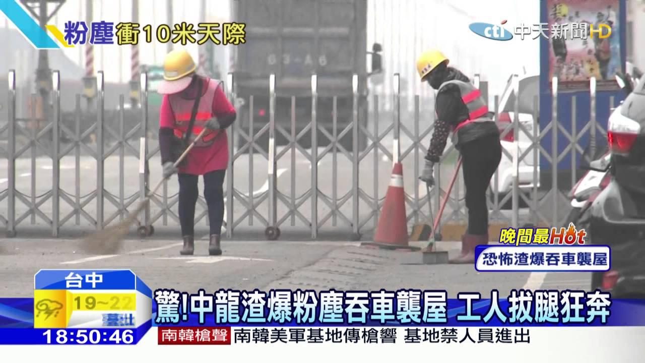 20160308中天新聞 驚!中龍渣爆粉塵襲擊 工人拔腿狂奔 - YouTube