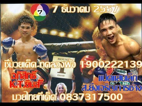 ทัศนะมวย ศึกมวยไทยเจ็ดสีพร้อมฟอร์มหลังวันที่ 7 ธันวาคม  2557