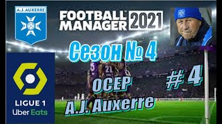 Football Manager 2021 A J Auxerre Карьера за Осер Season4 Liga1 4 Важные матчи за Еврокубки
