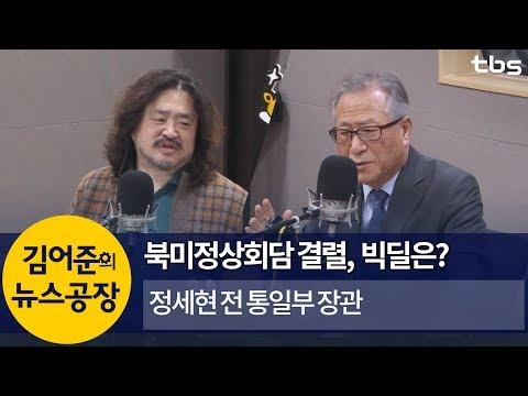 [2부] 북미정상회담 결렬, 빅딜은? (정세현) | 김어준의 뉴스공장