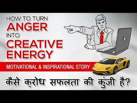 How To Turn Anger Into Creative Energy |  कैसे क्रोध सफलता की कुंजी है | Lamborghini Success Story