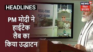 ICMR के तीन लैब का PM Modi ने किया उद्घाटन, बोले- भारत में बड़े देशों के मुकाबले मृत्यु दर कम