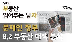문재인정부 8.2부동산대책 분석ㅣ부동산읽어주는남자