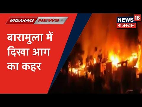 Breaking News | Jammu & Kashmir: Baramulla के कई घरों में लगी भीषण आग | News18 Rajasthan