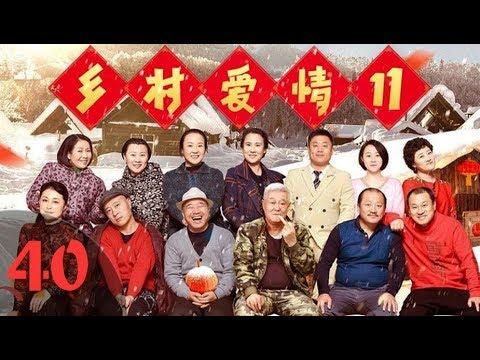 《乡村爱情11》第40集 农村轻喜剧(赵本山、狄龙友情出演,毕畅、贺树峰、王小利、刘小光、唐鉴军、宋晓峰领衔主演)