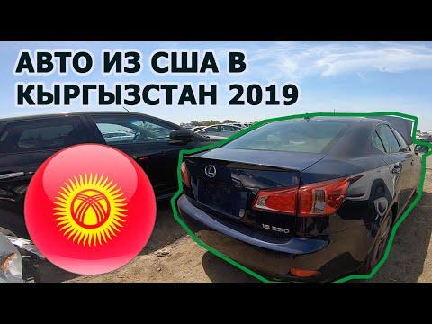 2011 LEXUS IS250 со страхового аукциона IAAI. Лексус из США в Кыргызстан за разумные деньги бюджет