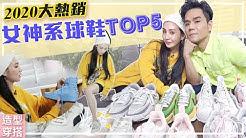 2020上半年 超熱賣球鞋 ft. @孫尤安 ll Kevin想得美 ll TOP 5 BEST Sneakers 2020