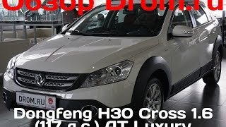 Dongfeng H30 Cross 1.6 (117 л.с.) AT Luxury
