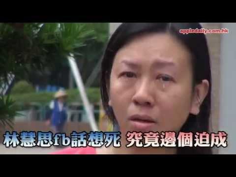粉嶺寶血會培靈學校加入政治迫害老師林慧思!!!! ! - YouTube