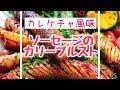 ソーセージのカレケチャ炒めカリーブルスト【IGTV】(Currywurst)