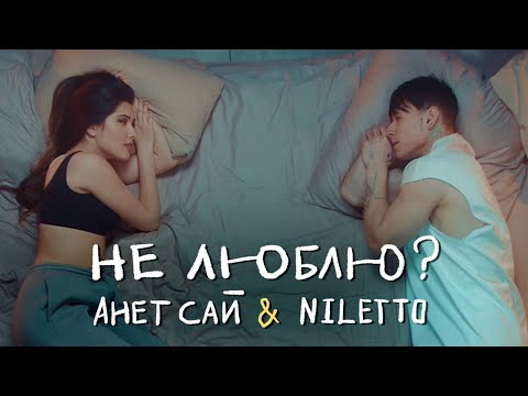 Анет Сай, NILETTO - Не люблю?