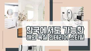 욕실인테리어, 한국에서도 가능한 해외 욕실인테리어 스타…