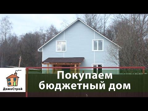 Покупаем бюджетный дом