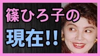 トレンディドラマ全盛期に活躍していた女優 篠ひろ子の現在!!