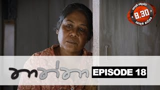 Thaththa Sirasa TV 12th August 2018 Ep 18 HD Thumbnail