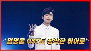 '사랑은 늘 도망가' 임영웅, 데뷔 후 첫 OST로 차트 싹쓸이 [트롯통신]