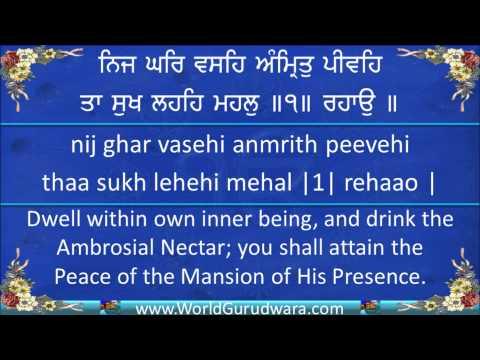 MANN MERE SATGUR | Read Guru Amar Das Ji's Shabad Along With Bhai Maninder Singh Srinagar Wale