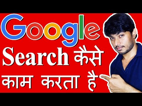 How Do Search Engines Work? Explained in Hindi