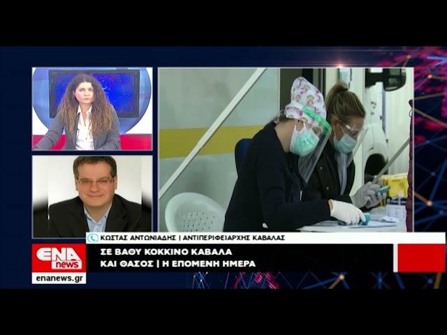 Κώστας Αντωνιάδης |  Την Δευτέρα τηλεδιάσκεψη με τους αρμόδιους για το βαθύ κόκκινο