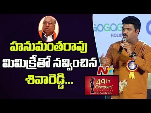 "Superb Mimicry Of Congress Leader ""Hanumantha Rao By Actor Shiva Reddy || NTV"