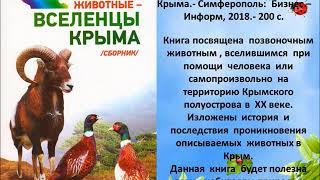 Смотреть видео Виртуальная выставка Заповедная Россия онлайн