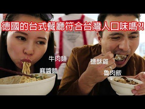 我在德國吃到牛肉麵和鹽酥雞!!德國的台式餐廳符合台灣人口味嗎?|taiwanese-restaurant-in-germany