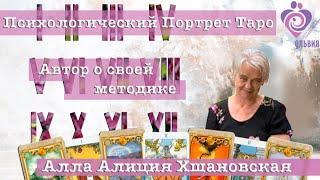 Алиция Хшановская о методике Психологический Портрет Таро