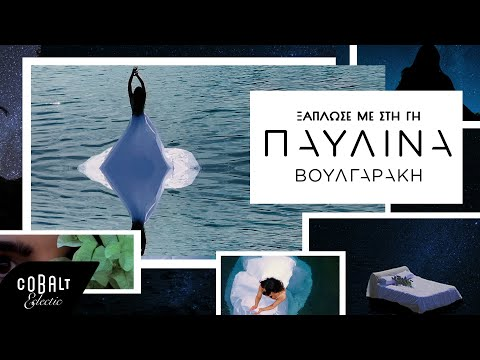 Παυλίνα Βουλγαράκη - Ξάπλωσε Με Στη Γη | Official Video Clip