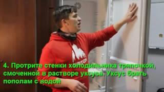 Как убрать неприятный запах из холодильника.(, 2016-12-19T17:20:28.000Z)