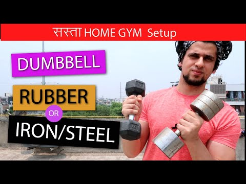 Best Dumbbell For Home Workout | Cast Iron/Steel/Chrome Dumbbell Or Rubber Dumbbell
